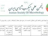 انجمن میکروب